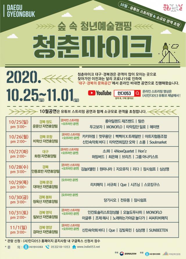 2020청춘마이크 10월공연 포스터