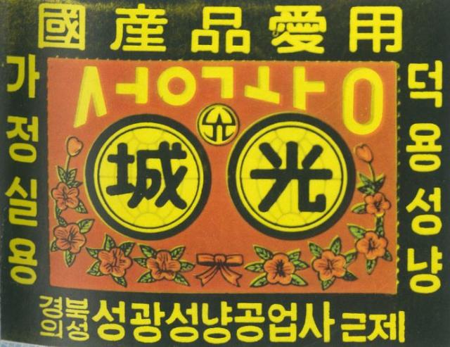 2013년 가동을 중단할 때까지 전 국민의 사랑을 받았던 경북 의성 '성광성냥'