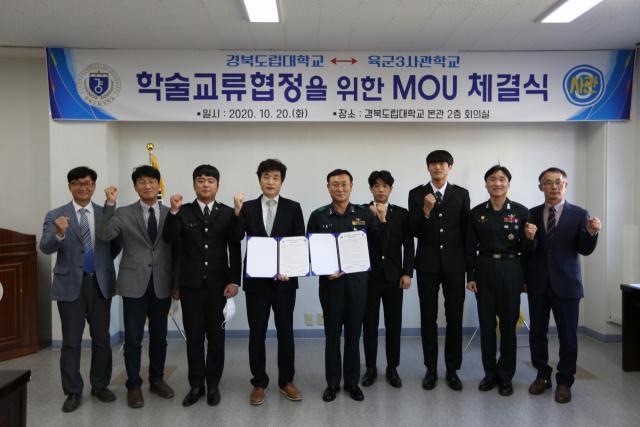지난 20일 경북도립대와 육군3사관학교 등 두 기관은 학술교류협정을 위한 협약을 맺은 뒤 기념촬영하고 있다. 경북도립대 제공