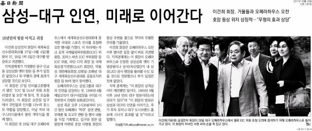 고 이건희 삼성 회장이 2011년 8월 27, 28일 대구를 방문해 화제가 됐다. 당시 세계육상선수권대회가 열리던 시기여서 IOC위원이기도 했던 고 이 회장의 행보에 관심이 집중되기도 했다. 매일신문 DB