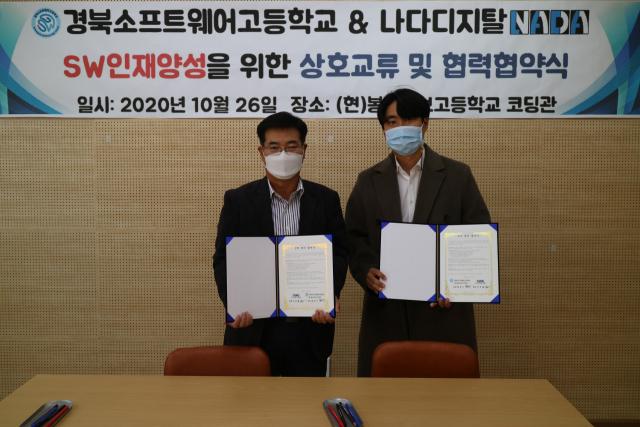 황창기(왼쪽) 경북소프트웨어고 교장과 이윤열 ㈜나다디지탈 대표가 업무협약을 체결하고 기념 사진을 촬영하고 있다. 의성교육청 제공
