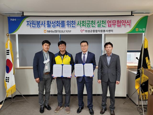 김주상(오른쪽 두 번째) 농협 의성군 지부장이 의성군종합자원봉사센터와 업무협약을 체결하고 기념촬영을 하고 있다. 농협 의성군지부 제공
