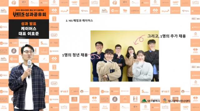27일 유튜브 라이브 방송으로 진행된 예스매칭 성과공유회에서 이호준 케이어스 대표가 발표하고 있다. 유튜브 '보라그래TV' 캡처.