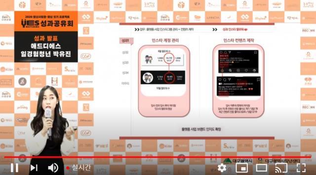 27일 유튜브 라이브 방송으로 진행된 예스매칭 성과공유회에서 청년 박유진 씨가 발표하고 있다. 유튜브 '보라그래TV' 캡처.