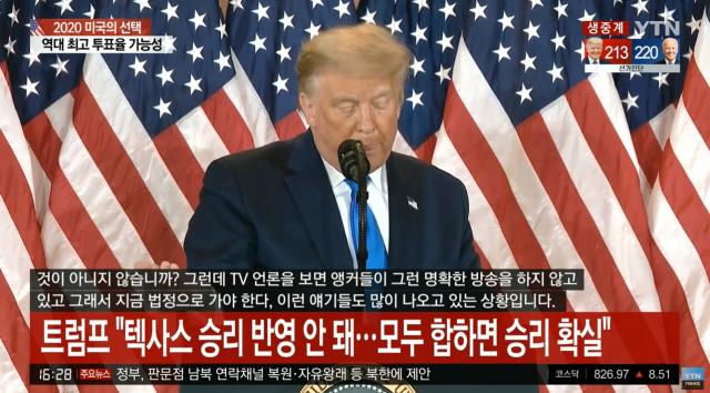 도널드 트럼프 미국 대통령. YTN TV 화면 캡처