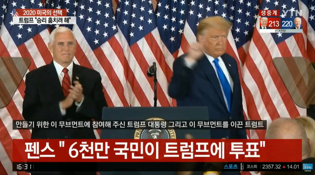 마이크 펜스 미국 부통령과 도널드 트럼프 미국 대통령. YTN TV 화면 캡처