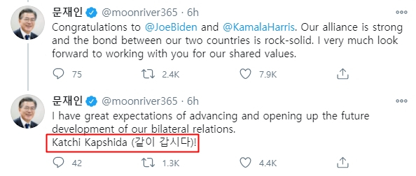 문재인 대통령이 8일 미국 대선 승리 선언을 한 조 바이든 대통령 당선인에게 트위터로 축하 메시지를 보냈다. 메시지 내용 가운데 'Katchi Kapshida (같이 갑시다)!'라는 문구가 있어 관심이 향했다. 문재인 대통령 트위터