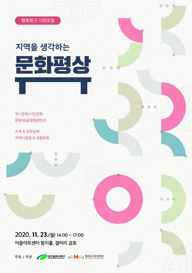 지역을 생각하는 문화평상 포스터