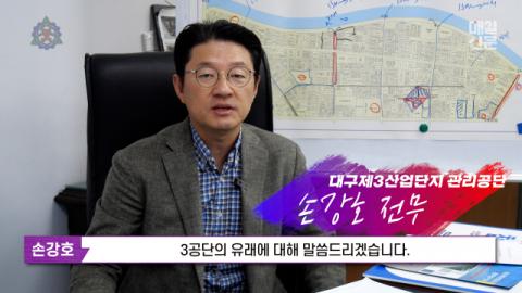 대구 제3산업단지 관리공단 손강호 전무. TV매일신문 제공