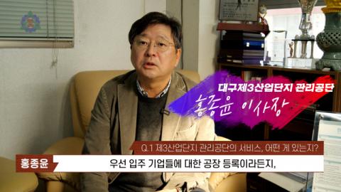 대구 제3산업단지 관리공단 홍종윤 이사장. TV매일신문 제공