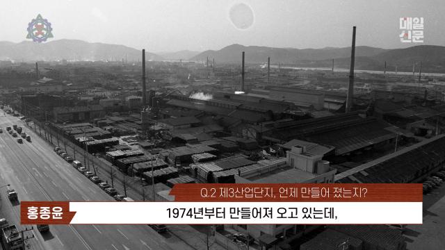 1980년대 대구시 북구 제3산업단지 전경. 매일신문 DB