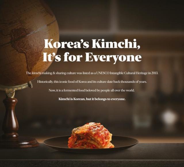 서경덕 성신여대 교수가 뉴욕타임스에 게재한 김치 광고. 서경덕 교수 제공