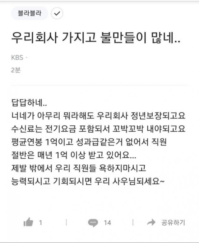 KBS 직원 블라인드 게시글 캡쳐