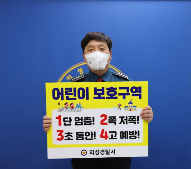 채경덕 경북 의성경찰서장이 '어린이 교통안전 릴레이 챌린지'에 동참했다. 의성경찰서 제공