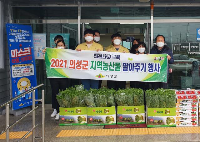 경북 의성군은 코로나119 등으로 어려움을 겪는 농민들을 위해 딸기와 미나리 등 지역의 제철 농산물 팔아주기 운동을 펼쳐 1천만원 정도의 판매고를 올렸다. 의성군 제공