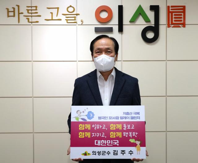 김주수 경북 의성군수는 '저출산 극복을 위한 릴레이 챌린지' 캠페인에 동참했다. 의성군 제공