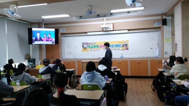 경북 의성여자중학교는 새학기를 맞아 학교 폭력 예방을 위한 교육을 실시했다. 의성여중 제공