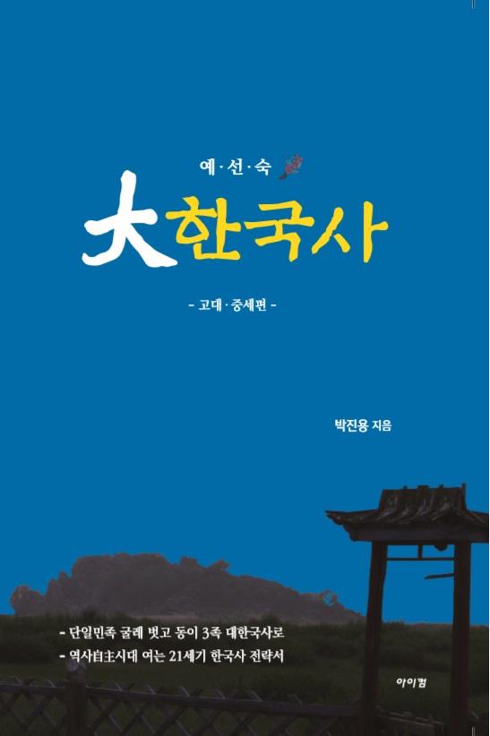大한국사 표지