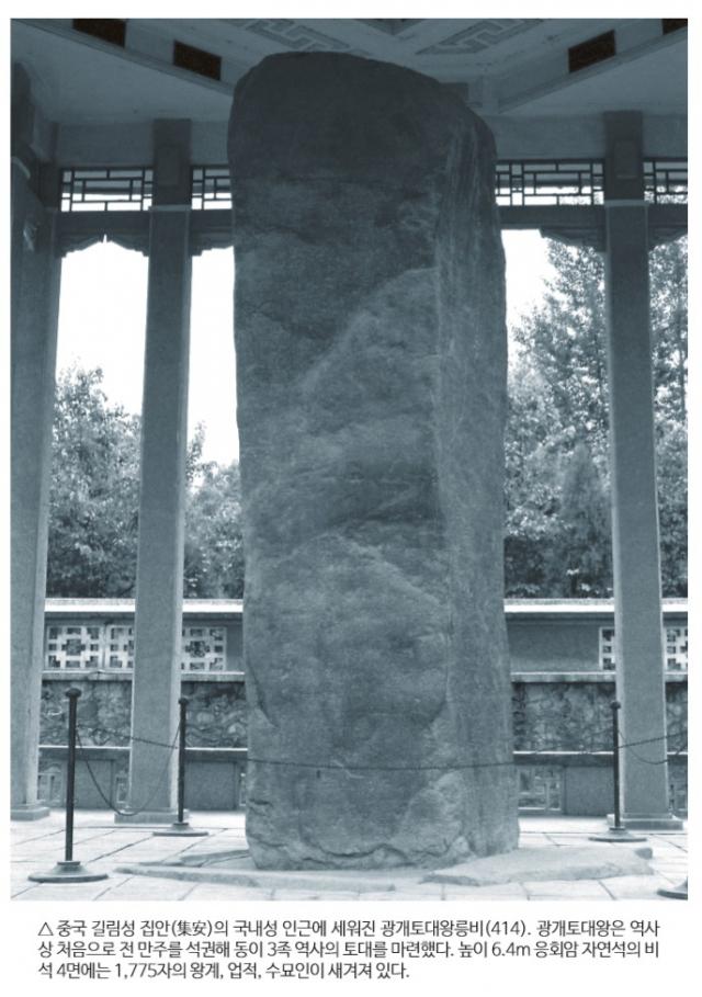 중국 길림성 집안의 국내성 인근에 세워진 광개토대왕릉비