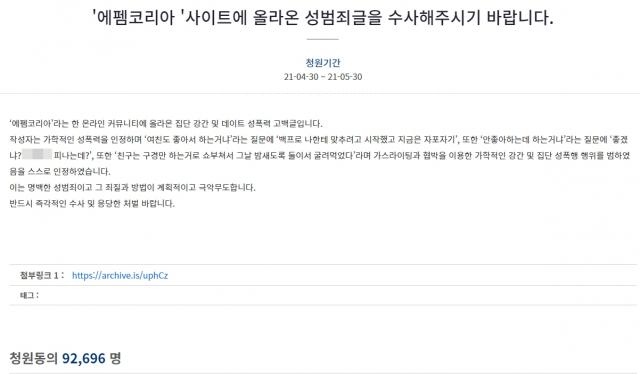 ''에펨코리아 '사이트에 올라온 성범죄글을 수사해주시기 바랍니다.' 청와대 국민청원