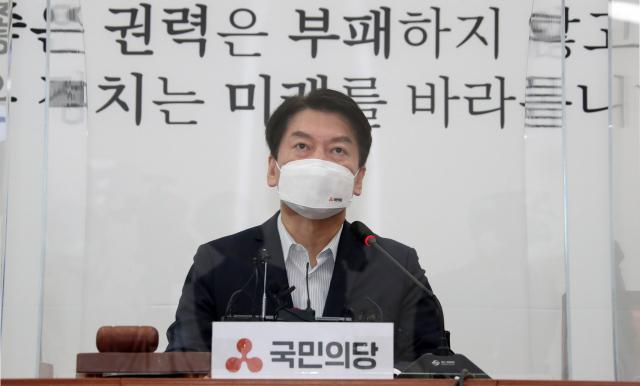 국민의당 안철수 대표가 13일 국회에서 열린 최고위원회의에서 발언하고 있다. 연합뉴스