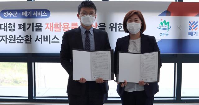 경북 성주군은 모바일 대형폐기물 수거 신청 서비스 '빼기' 운영사인 ㈜같다와 업무협약을 했다. 성주군 제공
