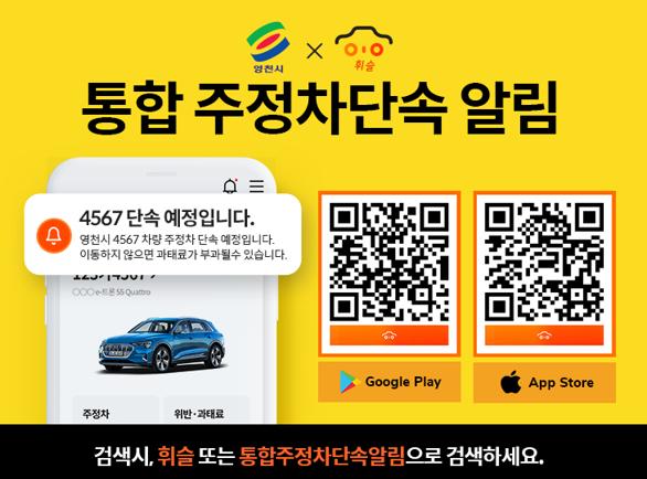 스마트한 운전자를 위한 통합 주정차 단속 사전 알림 앱 '휘슬(Whistle)'이 경상북도 영천시에서 서비스를 시작한다.