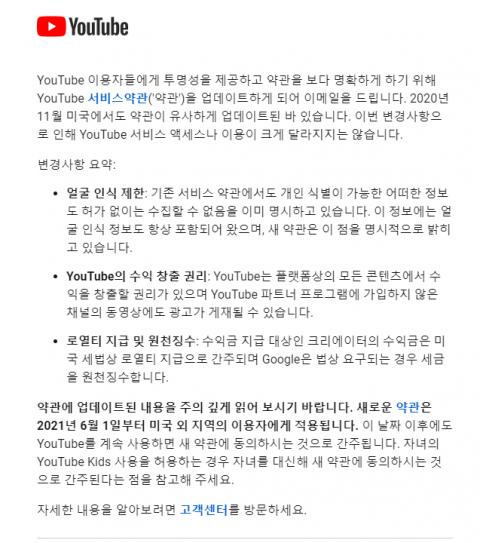 유튜브가 국내 이용자들에게 보낸 약관변경 안내 이메일