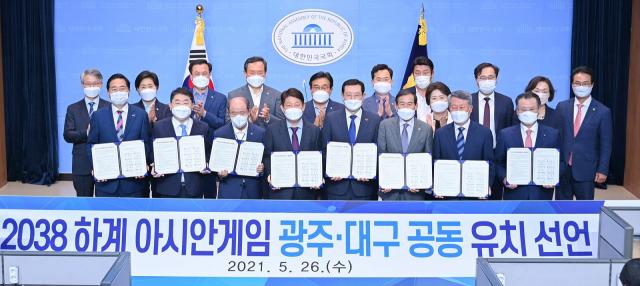 26일 국회에서 대구와 광주가 2038 하계 아시안게임 공동 유치를 선언했다. 대구시 제공
