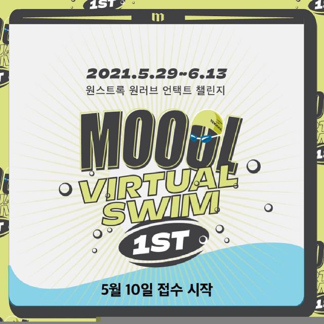 무울 버츄어 스윔(비대면 수영 챌린지) 소개 이미지. 무울 제공
