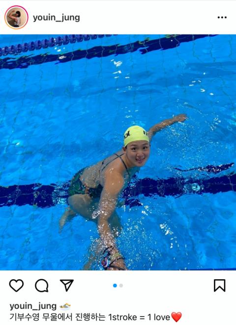 정유인·이현진도 참가한 '무울' 비대면 기부 수영