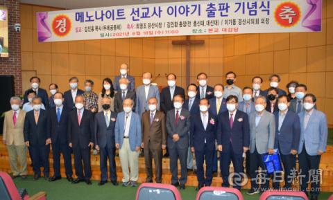 한국전쟁 속 80명 '메노나이트 선교사 이야기' 출간