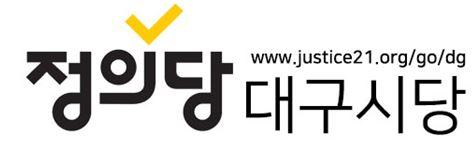 정의당 대구시당 로고.