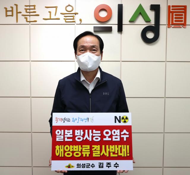김주수 경북 의성군수가 일본 후쿠시마 원전 오염수 해양 방류 결정 철회를 촉구하는 릴레이 챌린지에 동참하고 있다. 의성군 제공