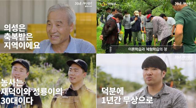 경북 의성군이 최근 통계청이 발표한 2020년 귀농인 규모에서 전국 1위에 오른 것은 청년 정책을 적극적으로 추진한 것이 주효했다는 평가가 나오고 있다. 의성군 제공