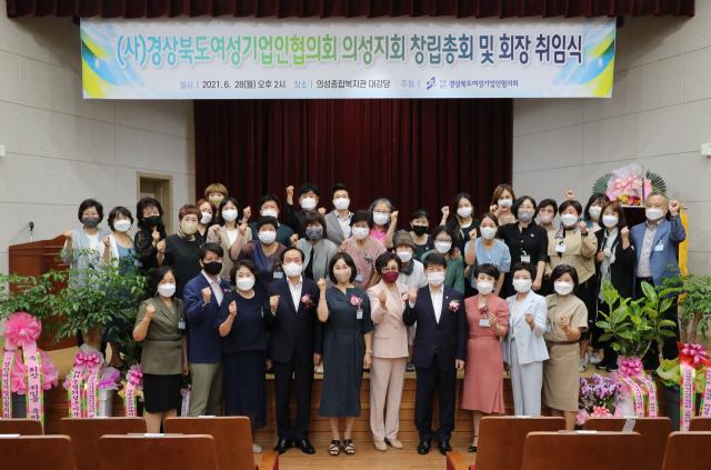 경상북도 여성기업인협의회 의성지회는 창립 총회를 열고 여성기업인으로서의 역활을 다짐했다. 의성군 제공