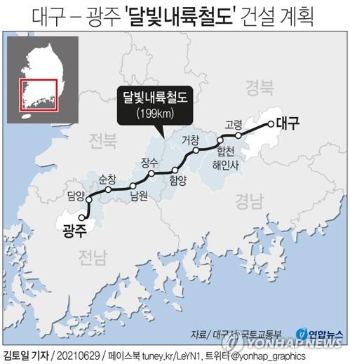 [그래픽] 대구~광주 '달빛내륙철도' 건설 계획. 연합뉴스