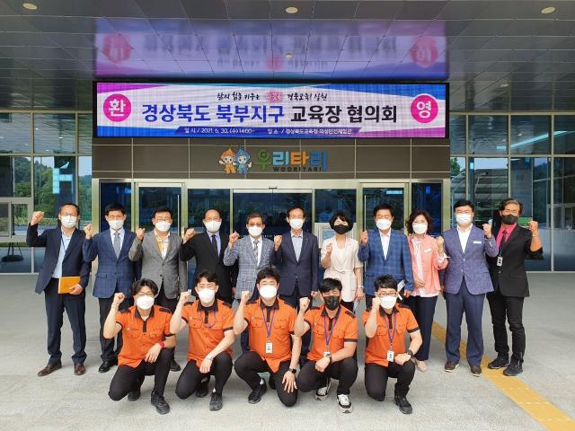 경북 북부지구 9개 교육지원청 교육장은 의성에서 교육장협의회를 열었다. 의성교육청 제공