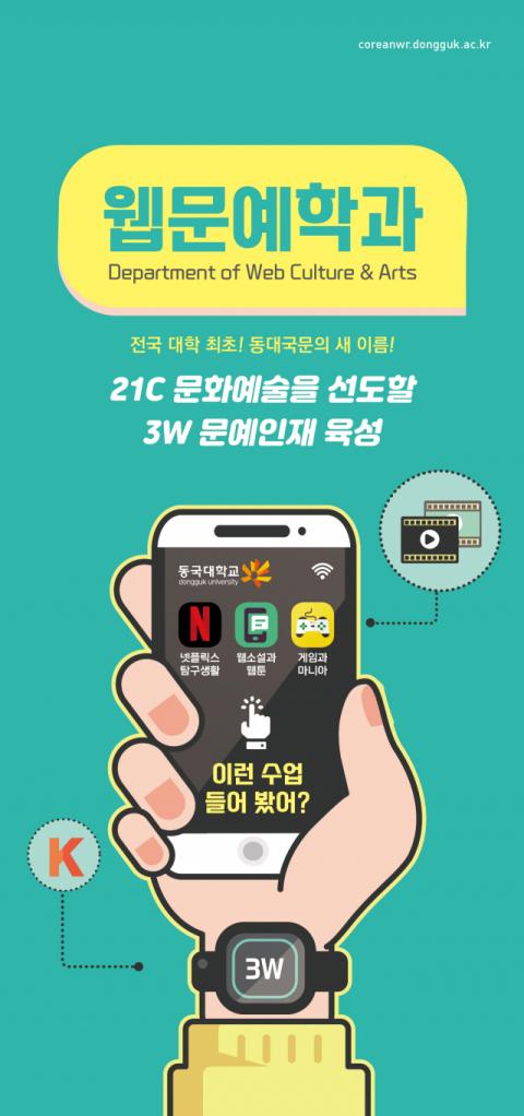 웹문예학과 홍보 포스터. 동국대 경주캠퍼스 제공