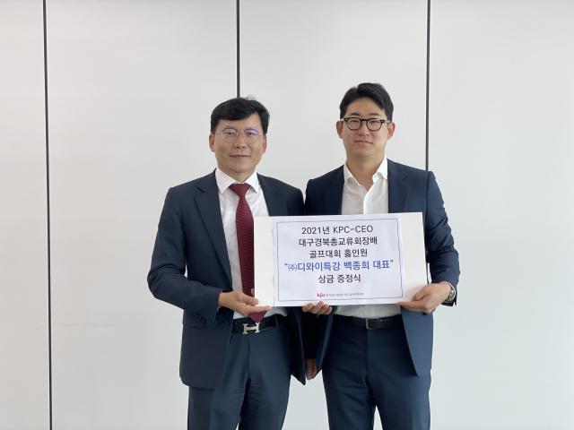 박윤하 KPC CEO 대구경북 총교류회 회장(왼쪽)이 홀인원 상금을 전달하고 있다.