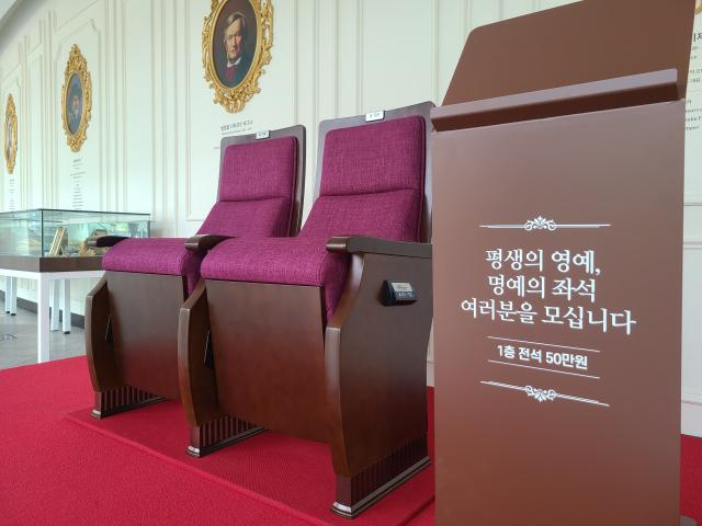 좌석당 50만원의 기부금을 내면 기부자의 이름을 좌석에 새겨준다.