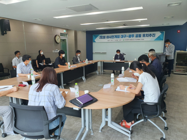 대구시체육회가 19일 대구체육회관에서 지역 구·군체육회와 함께 2038 대구·광주 하계아시안게임 성공 유치를 위한 논의를 하고 있다. 대구체육회 제공