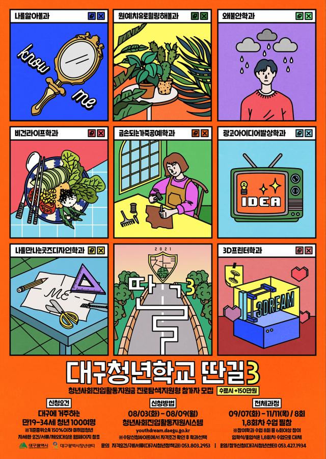 대구청년학교 '딴길' 홍보 포스터. 대구시 제공