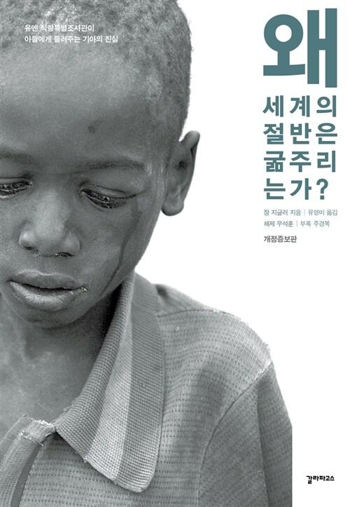 쟝 지글러의 '왜 세계의 절반은 굶주리는가' 표지. 2021학년도 서울대 지원자들이 가장 많이 읽은 책으로 꼽혔다. 인터넷 캡처
