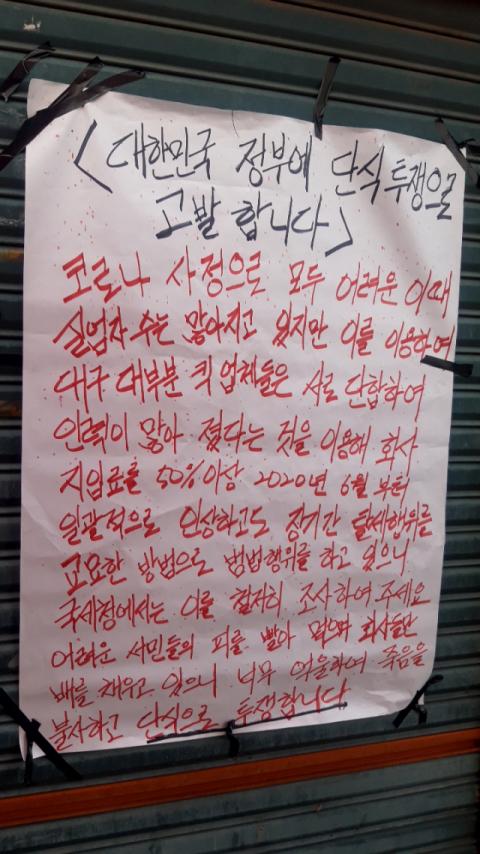 퀵 서비스 업체의 수수료 인상에 항의하는 퀵 기사가 지난 18일 업체 입구에서 1인 시위를 벌이며 붙인 벽보다. 윤정훈 기자