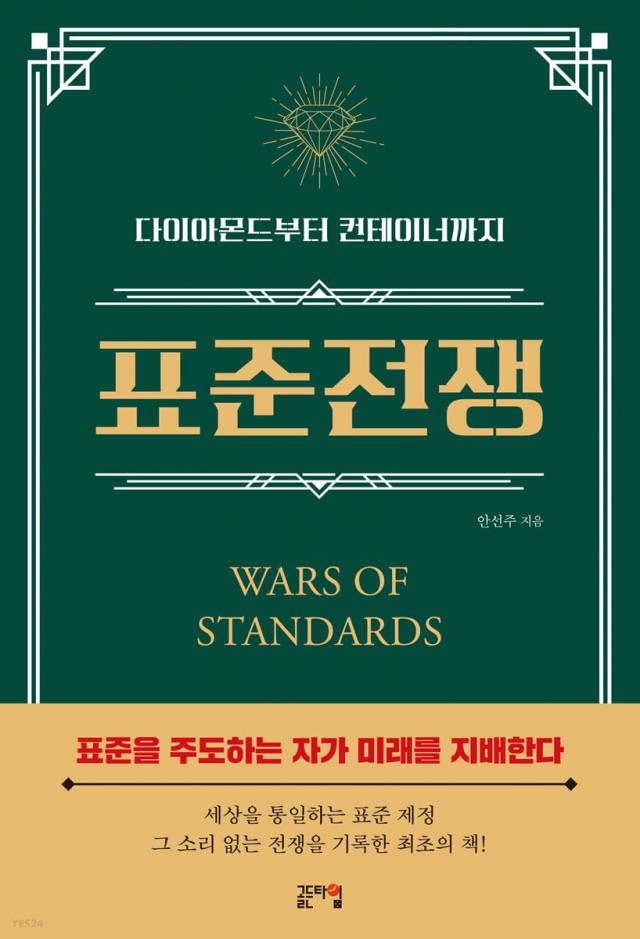 책 '표준전쟁'
