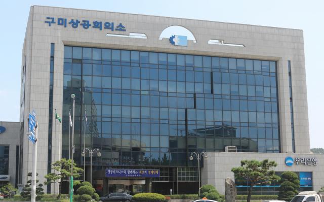 경북 구미상공회의소 전경. 매일신문 DB