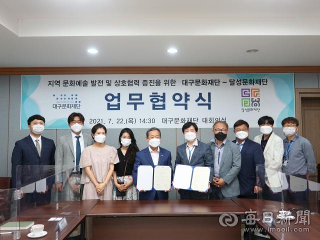 달성문화재단과 대구문화재단이 22일 지역문화예술 발전을 위한 업무협약을 맺고 있다. 달성문화재단 제공