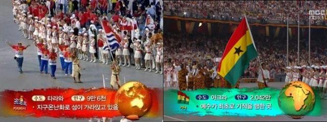 2008년 중징계를 받았던 MBC의 올림픽 중계 화면