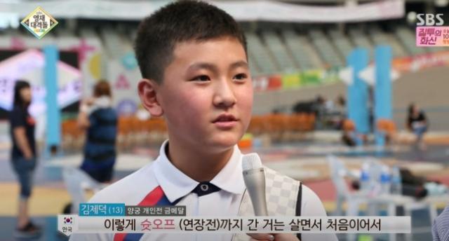 영재대격돌 방송 출연당시 김제덕. SBS
